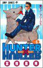 HUNTER×HUNTER NO.5