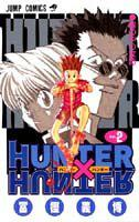 HUNTER×HUNTER NO.2