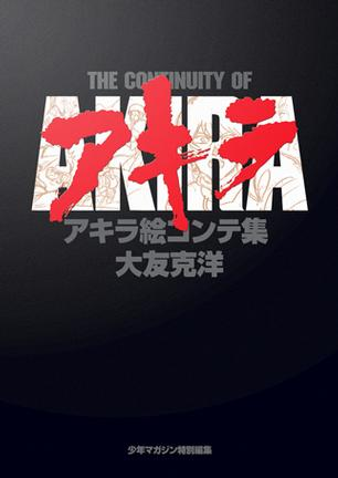 THE CONTINUITY OF AKIRA 1988 Collector's Edition
