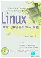 Linux命令、编辑器与Shell编程